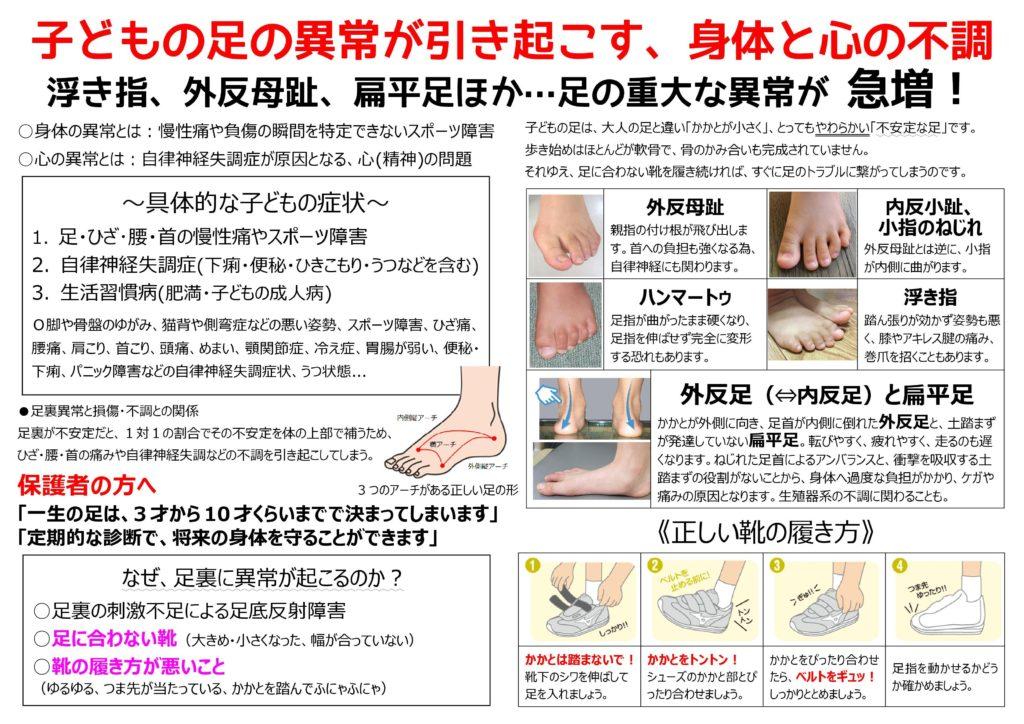 子供の足の異常が引き起こす、身体と心の不調~浮き指・外反母趾・偏平足ほか、足の重大な異常が急増
